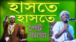 Bangla waz, Mustak Foyeji Pir Saheb, Waz Mahfil 2017, haste haste pet betha, Bangla waz new,