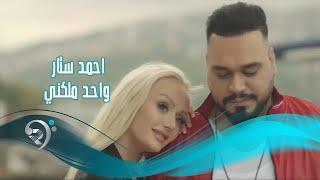 Ahmed Sattar - Wahed Melkni (Official Video) | احمد ستار - واحد ملكني - فيديو كليب