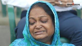 নিথর দেহ বুঝে নিলেন অশ্রুসিক্ত স্বজনেরা || Prothom Alo News