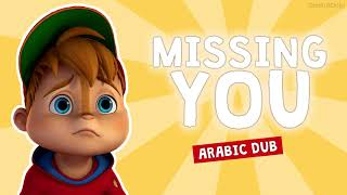 Missing You - Arabic