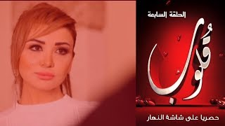Episode 07 - Qoloub Series / الحلقة السابعة - مسلسل قلوب