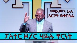 ፓስተር ዶ/ር  ሃይሉ ቸርነት | Pastor Dr. Hailu Chernet |