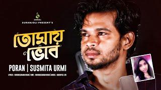 Tomay Vebe | Poran | Susmita Urmi | Audio Jukebox | New Bangla Song