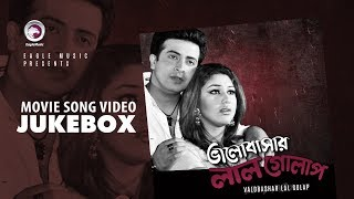 Bhalobashar Lal Golap Full Songs | Video Jukebox | Bengali Movie | Shakib Khan | Apu | Purnima