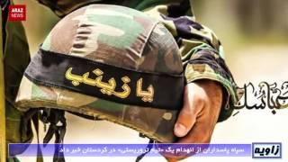 خبر فارسی (زاویه) - شنبه، ۳ تیر ۱۳۹۶
