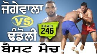 Jogewal Vs Dhandoli (Best Match Akalgarh Kabaddi Tournament 2017)