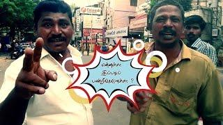 Theruvukku vantha Tamizhaga Arasiyal | Political Debate | Madras Central