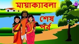 মায়াক্যাবলা -  Last Part - Bengali Rupkothar Golpo | Bengali  Fairy Tales