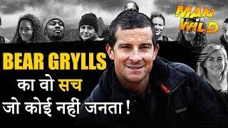 Bear Grylls का वो सच जो कोई नहीं जनता | Amazing and Unknown facts of Bear Grylls in hindi