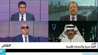 الأردن: القمة عربية والتحديات إقليمية