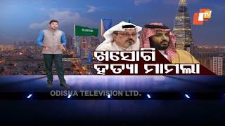 Khashoggi Murder Controversy - OTV Report