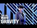 [사이드캠4K] 옹성우 'GRAVITY' (ONG SEONG WU 'GRAVITY' Side FanCam) | @SBS Inkigayo_2020.03.29