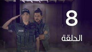مسلسل 7 ارواح | الحلقة الثامنة - Saba3 Arwa7 Episode 08