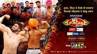 Mr.Punjab 2018 I Amritsar Audition I Full Episode I Ptc Punjabi