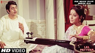 Re Man Sur Mein Ga | Lal Patthar | Full Song HD | Raaj Kumar, Hema Malini, Rakhee, Vinod Mehra