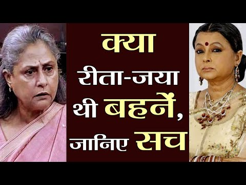 Xxx Mp4 Rita Bhaduri S CONNECTION With Jaya Bachchan Here S The TRUTH FilmiBeat 3gp Sex