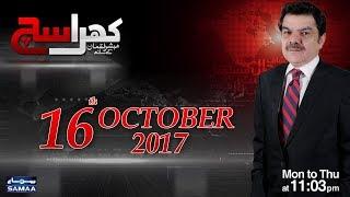 Khara Sach | Mubasher Lucman | SAMAA TV | 16 Oct 2017