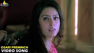 Andhrudu Songs | Osari Preminchaka Video Song | Gopichand | Sri Balaji Video