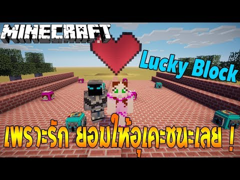 Xxx Mp4 Minecraft Lucky Block YOUTUBE เพราะรัก ยอมให้อุเคะชนะเลย Ft Uke 3gp Sex