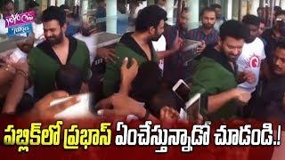 Prabhas Behaviour in Public   #Baahubali2 Success Tour   Prabhas With Fans   YOYO Cine Talkies