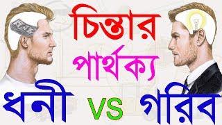 ধনী ও গরিব লোকের চিন্তার পার্থক্য | Secrets of the Millionaire mind | motivational video in bangla