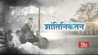 Virasat - Rabindranath Tagore (Part 2/2)