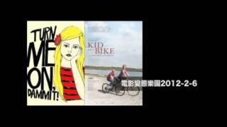 電影變態樂園2012 第8集《Turn Me On, Dammit!》+ 《單車少年》