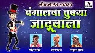 Bangalcha Tukya Jaduwala - Marathi Tamasha - Sumeet Music