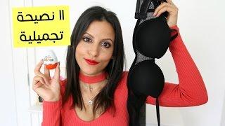١١ نصيحة تجميلية رح تشوفوها ل أول مرة ؟ Beauty Hacks
