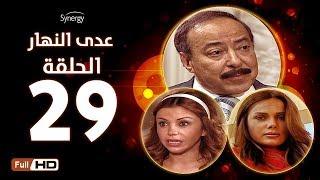 مسلسل عدى النهار -  الحلقة 29  التاسعة والعشرون -  بطولة صلاح السعدني و نيكول سابا و رزان مغربي