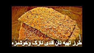 طرز تهیه نان قندی نازک وخوشمزه خانگی  سریع و آسان خانم فراحی