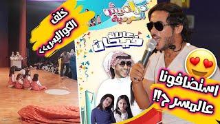 مسرحية عائلة فيحان حصري ( خلف الكواليس شي ماشفتوه ) لايفوتكم !