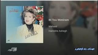 Mahasti-Bee To Mimiram مهستی ـ بی تومیمیرم
