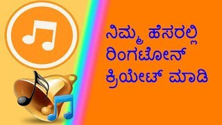 How to Make Ringtone with Your Name - kannada