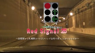 Red Signal25~北の大地の南から~Part6