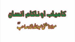 PASHTO BAYAN KAMYAB AO NAKAM INSAN BY MUFTI ABDULLAH SHAH SAHEB