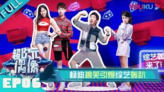 超次元偶像 第6期 杨迪搞笑引爆综艺轰趴 优酷每周二更新