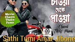 Sathi Tumi Amar Jiboner | Salman Shah | Shabnur | Tittle song movie:Chawa Theke Pawa |
