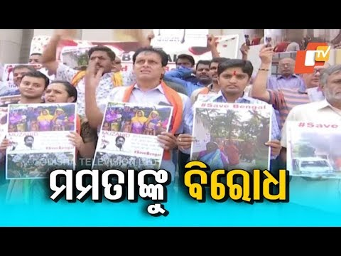 Xxx Mp4 Bengali Right Wing Organisations Protest Against WB CM Mamata Banerjee In Bengaluru 3gp Sex