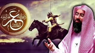 اجمل 6 قصص رواها الشيخ نبيل العوضي عن عمر بن الخطاب - قصص ممتعه