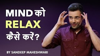 How to Relax your Mind? By Sandeep Maheshwari I Hindi
