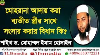 Mohor Aday Kora Batito Strir Sathe Songsar Korar Bidhan Ki?   Sheikh Dr. Mohammad Imam Hossain