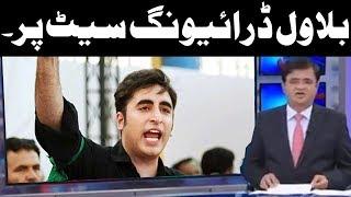 Bilawal Bhutto PPP Ke Driving Seat Par - Kamran Khan Exclusive