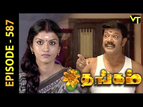Xxx Mp4 Thangam Tamil Serial Episode 587 Ramya Krishnan Vijayakumar Vision Time Tamil 3gp Sex