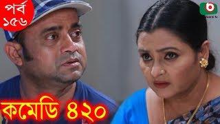 Dom Fatano Hashir Natok | Comedy 420 | EP - 156 | Mir Sabbir, Ahona, Siddik, Chitrolekha Guho, Alvi