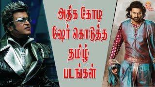 Highest Grossing Tamil Film | Tamil Movie Box Office | Baahubali 2 | Thamizh Padam