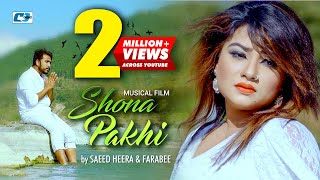 Shona Pakhi | Heera | Farabee | Tanin Subha | Bangla New Music Video 2017 | Full HD