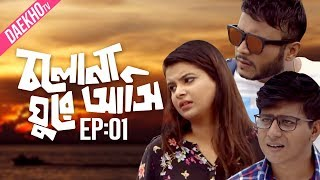 Cholona Ghure Ashi   Ep 01   Mishu Sabbir, Sabnam Faria, Shamim Hasan Sarkar   Bangla Eid Drama