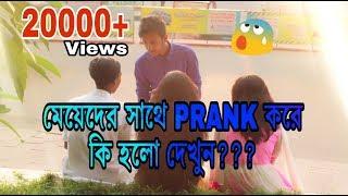 new bangla funny video 2017   মেয়েদের সাথে PRANK করে কি হলো দেখুন   bangla prank video 2017