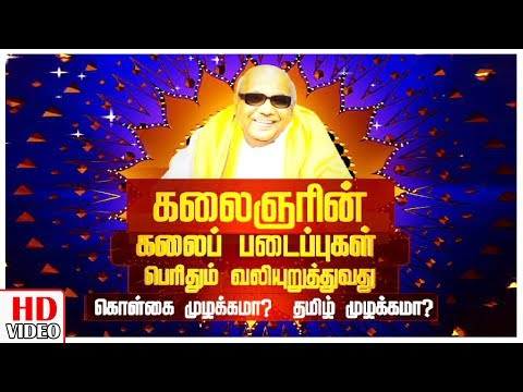Motive of Kalaignar's Work? - Policy or Tamil | Birthday Sp -Leoni Pattimandram - Full Episode